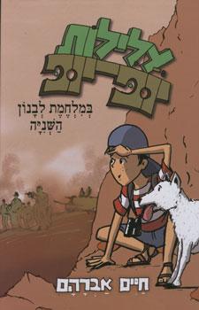 עלילות יופ יופ במלחמת לבנון השנייה