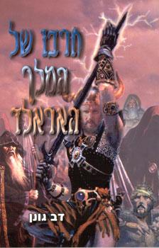 חרבו של המלך האראלד