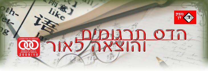 הדס תרגומים והוצאה לאור של ספרים