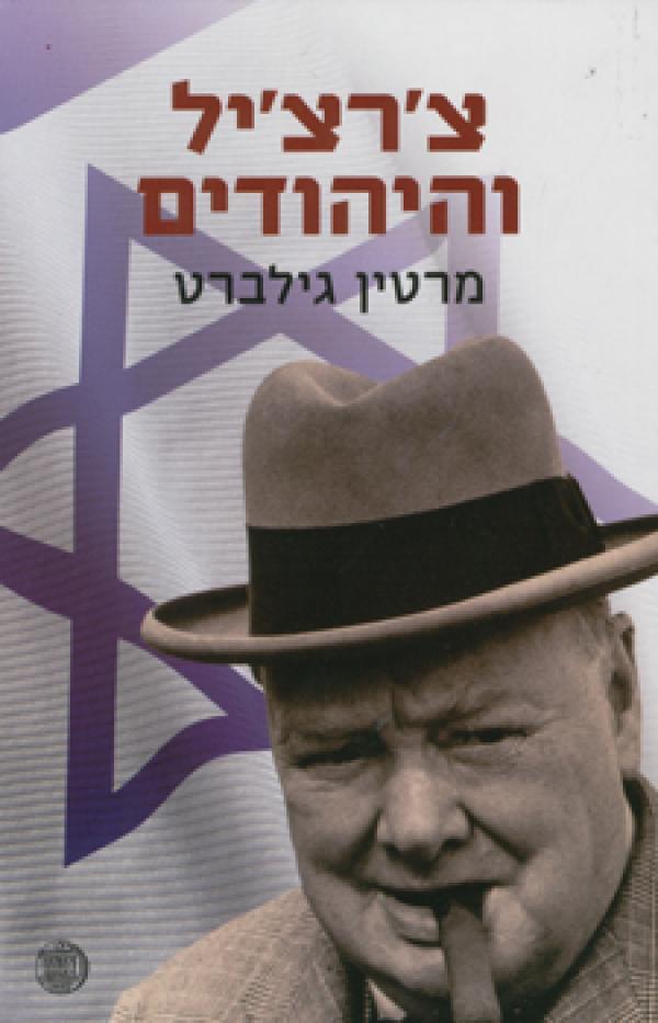 cherchil-and-the-jews